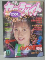 セーラーメイトDX 1993年11月号