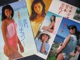 【切り抜き】芳本美代子 28ページ 水着あり