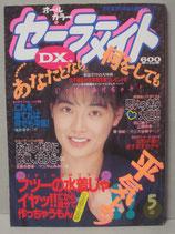 セーラーメイトDX 1993年5月号