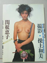 関根恵子写真集