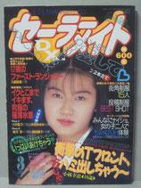 セーラーメイトDX 1994年3月号