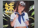妹'03制服 やよい 写真集 teen's Vol.3 会田我路 ぶんか社
