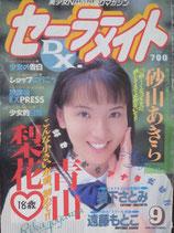 セーラーメイトDX 1996年9月号