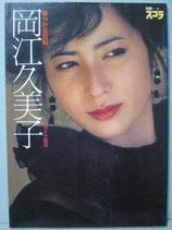 岡江久美子写真集 華やかな自転 別冊スコラ