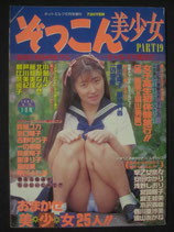 ぞっこん美少女 PART19 1992年6月
