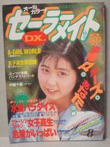 セーラーメイトDX 1992年8月号