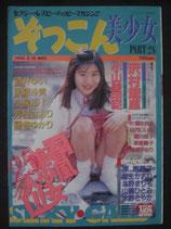 ぞっこん美少女 PART28 1994年5月