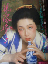 【切り抜き】親王塚貴子 12ページ