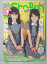 Sho→Boh ショーボー 2008年 Vol.13 DVD未開封あり