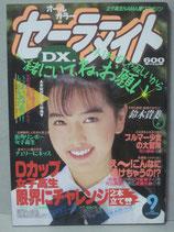 セーラーメイトDX 1993年9月号