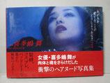 喜多嶋舞 写真集 「映画 人が人を愛することのどうしようもなさ」