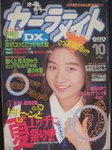 セーラーメイトDX 1993年10月号