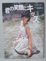 麻田真代写真集 君の笑顔にキッス 前場輝夫 英知出版