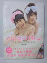 【新品】やまぐちりこ×やまぐちりく写真集 rico‐riku