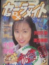 セーラーメイトDX 1996年5月号