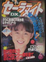 セーラーメイトDX 1993年4月号