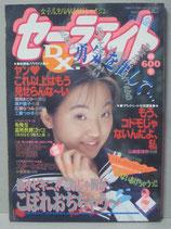 セーラーメイトDX 1994年2月号