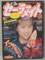 セーラーメイトDX 1992年5月号