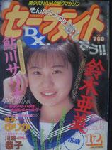 セーラーメイトDX 1996年12月号