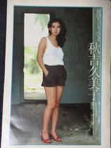【切り抜き】秋吉久美子約100ページ ピンナップ2枚