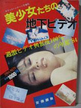 美少女たちの地下ビデオ 1984.11 ギャルハンター増刊