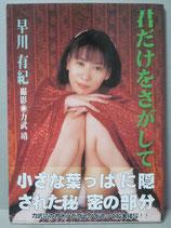 美少女写真集 早川有紀写真集 君だけをさがして