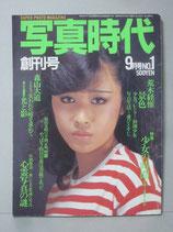写真時代 1981年9月 創刊号