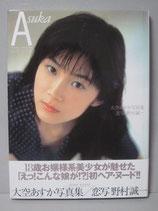 大空あすか 写真集 Asuka
