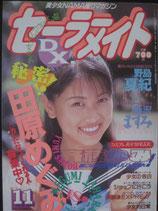 セーラーメイトDX 1996年11月号