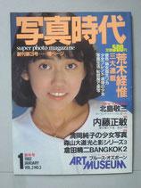 写真時代 1982年1月 創刊3号
