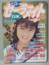 セーラーメイトDX 1991年8月号