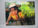 奈良沙緒理 写真集 天使は12歳。
