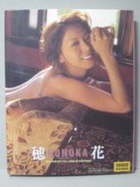 穂花 写真集 HONOKA Maximum 5000部限定愛蔵版