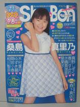 Sho→Boh ショーボー 2008年 Vol.14 DVD未開封あり