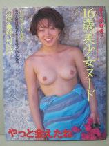 白石琴子写真集 16歳美少女ヌード