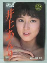 スコラスペシャル⑲ 井上あんり 水晶花 撮影:伊藤隼也