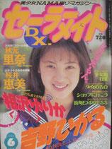 セーラーメイトDX 1997年6月号