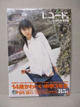 【新品】 しほの涼 写真集 レコード。