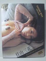 佳山三花 写真集 PLAY HIDE SEEK 5000部限定愛蔵版