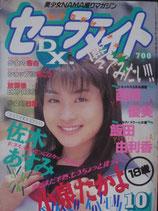 セーラーメイトDX 1996年10月号