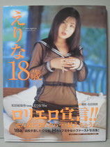 和田絵梨奈写真集 ロリエロ 「えりな18歳」  会田我路