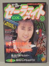 セーラーメイトDX 1992年4月号