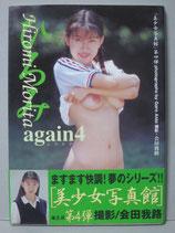 美少女写真館 againふたたび(4) 森田ひろみ 会田我路 海王社