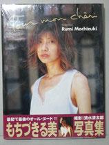 【新品】もちづきる美写真集 プール・モン・シェリ