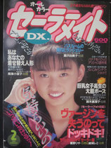 セーラーメイトDX 1993年2月号