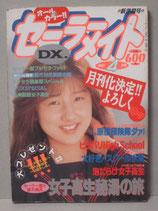 セーラーメイトDX 1991年4月号