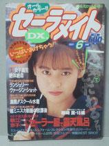 セーラーメイトDX 1991年6月号