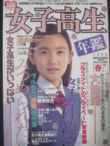 女子高生年鑑 1993年[春] 熱烈投稿3月号増刊