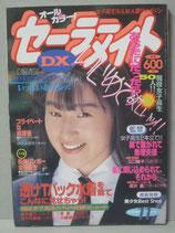 セーラーメイトDX 1992年11月号