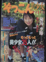 ぞっこん美少女 PART14 1991年1月